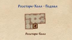 Розеторн-Холл - подвал - план