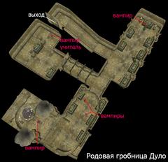 Родовая гробница Дуло. План