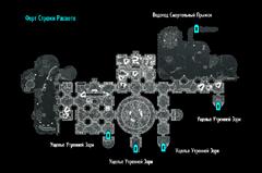 Форт стражи рассвета(план)