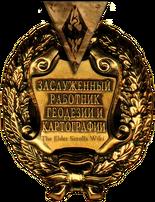 Знак Заслуженный картограф