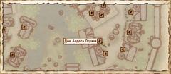 Дом Алдоса Отрана. Карта