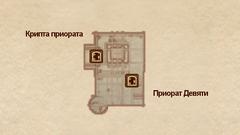 Приорат Девяти - подвал - план
