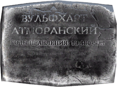 Мемориальная плита в Виндхельме (Вульфхарт Атморанский)