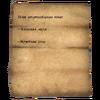 Рецепт—Зелье сопротивления огню