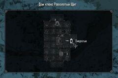 Дом клана Расколотый Щит (план)