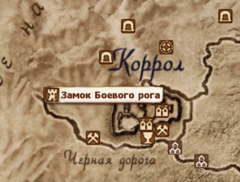 Замок Боевого рога - карта