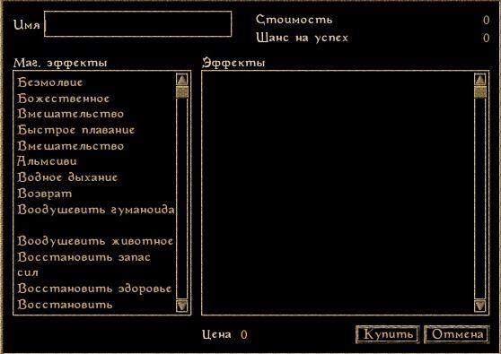 Меню создания заклинаний (Morrowind)