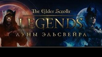 "The Elder Scrolls Legends - официальный трейлер дополнения ""Луны Эльсвейра"""