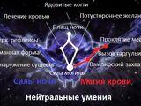 Вампиризм (Skyrim)