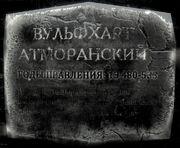 Доска Вульфхарта Атморанского
