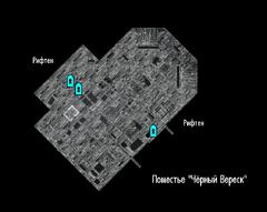 Поместье Чёрный Вереск - план