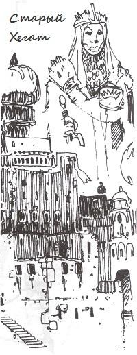 Карманный путеводитель по Империи - Хаммерфелл 2
