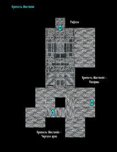 Крепость Миствейл (план)