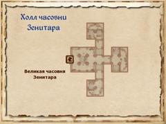 Великая часовня Зенитара - холл - план