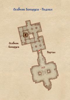 Особняк Бенируса (План 2)