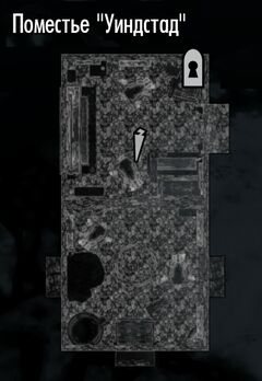 Поместье Виндстад - Подвал
