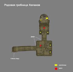 Родовая гробница Хеланов(план локации)