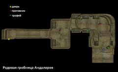 Родовая гробница Андалоров. План