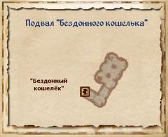 Бездонный кошелёк - Подвал - план