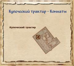 Купеческий трактир - комнаты