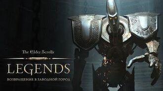 """The Elder Scrolls Legends – """"Возвращение в Заводной город"""""""