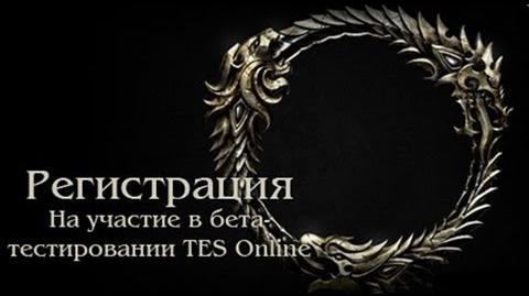 Kagrenak/Elder Scrolls Online: бета-тестирование и новый трейлер