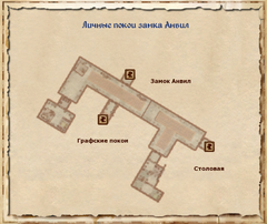 Замок Анвил - личные покои - план