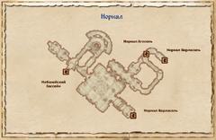 Норнал - план