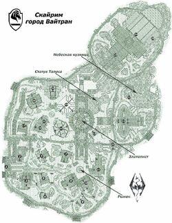 Вайтран план города