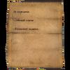 Рецепт—Яд паралича(2)