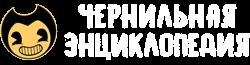 Чернильная Энциклопедия