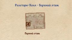 Розеторн-Холл - Верхний этаж- план