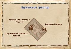 Купеческий трактир - план