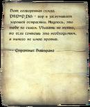 Месть за кражу - записка