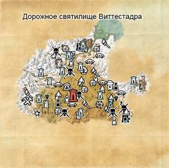 Дорожное святилище Виттестадра (карта)