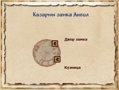 Замок Анвил - казармы - план