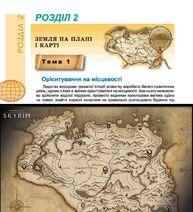 Карта з гри Skyrim розміщена у підручнику географії 6 класу авторства Пестушка і Уварової