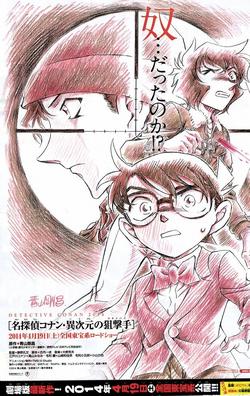 Pel·lícula 18 Poster Manga