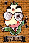 Mort de l'Aoyama Volum 2