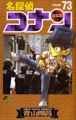 Volum 73