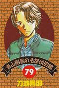 Detectiu Destacat Volum 79