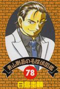 Detectiu Destacat Volum 78