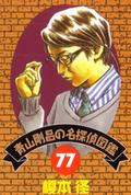 Detectiu Destacat Volum 77