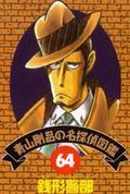 Detectiu Destacat Volum 64