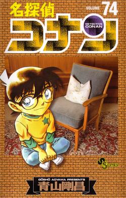 Volum 74