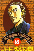Detectiu Destacat Volum 65
