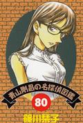 Detectiu Destacat Volum 80