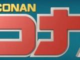 Detectiu Conan (anime)