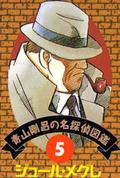 Detectiu Destacat Volum 5