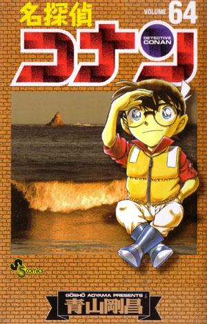 Volum 64